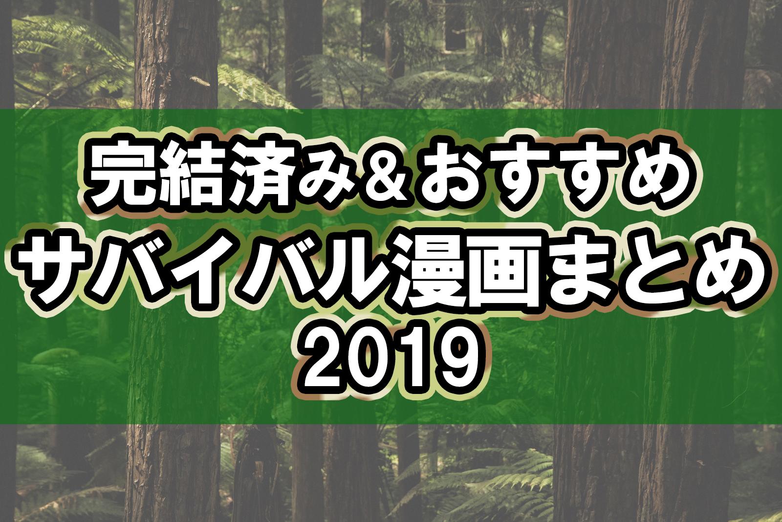 完結済み&おすすめサバイバル漫画まとめ2019