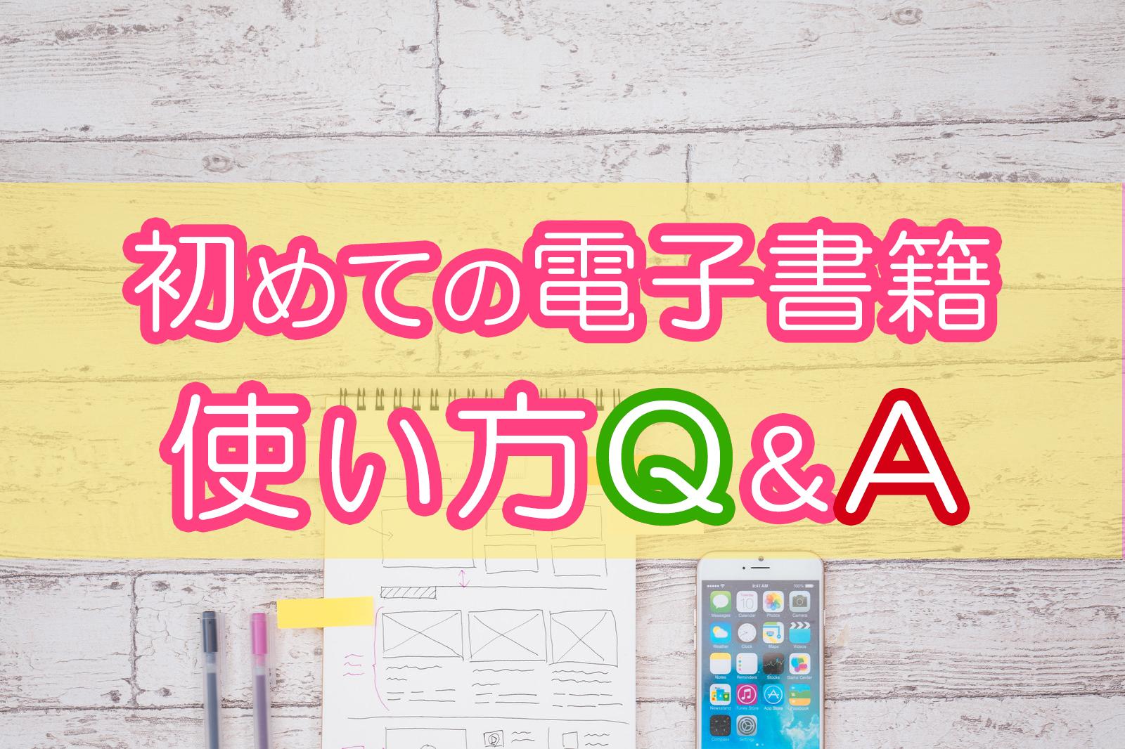 初めての電子書籍使い方Q&A
