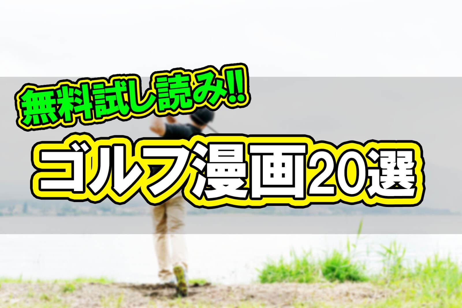 無料試し読み!!ゴルフ漫画20選