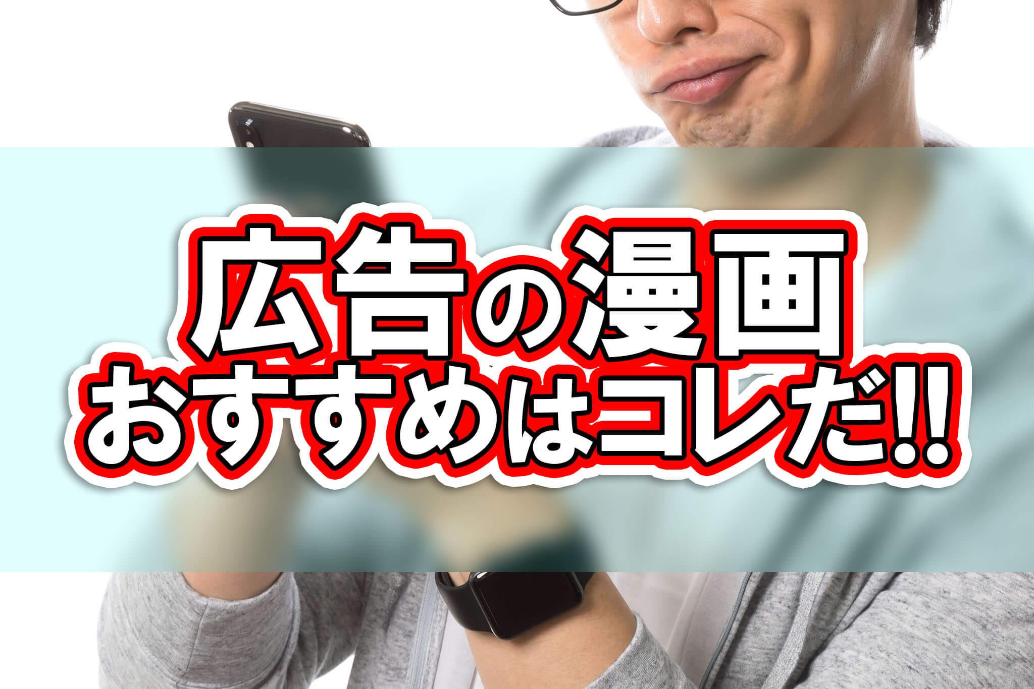 広告の漫画おすすめはコレだ!!