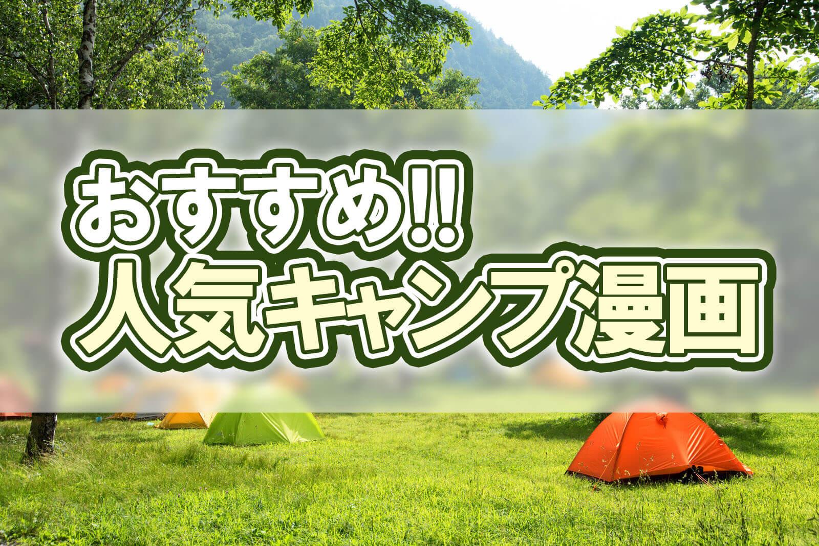 おすすめ!!人気キャンプ漫画