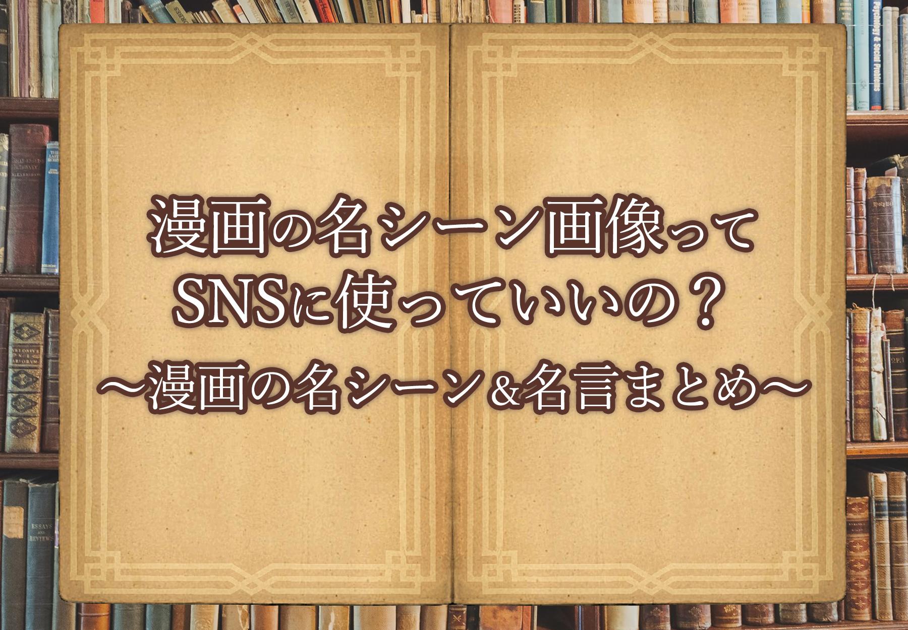 漫画の名シーン画像ってSNSに使っていいの?漫画の名シーン&名言まとめ